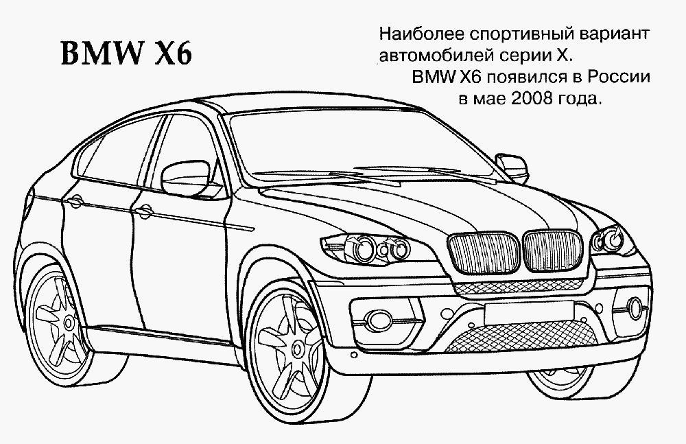 Bmw x6 sedan бмв х6 авто Раскраски для мальчиков