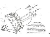 Космические корабли восток Раскраски для мальчиков