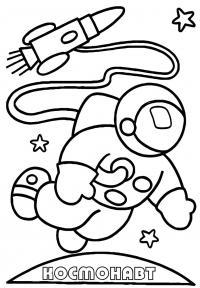 Космонавт Раскрашивать раскраски для мальчиков