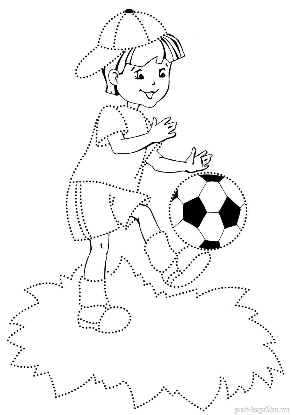 Футбол Распечатать раскраски для мальчиков