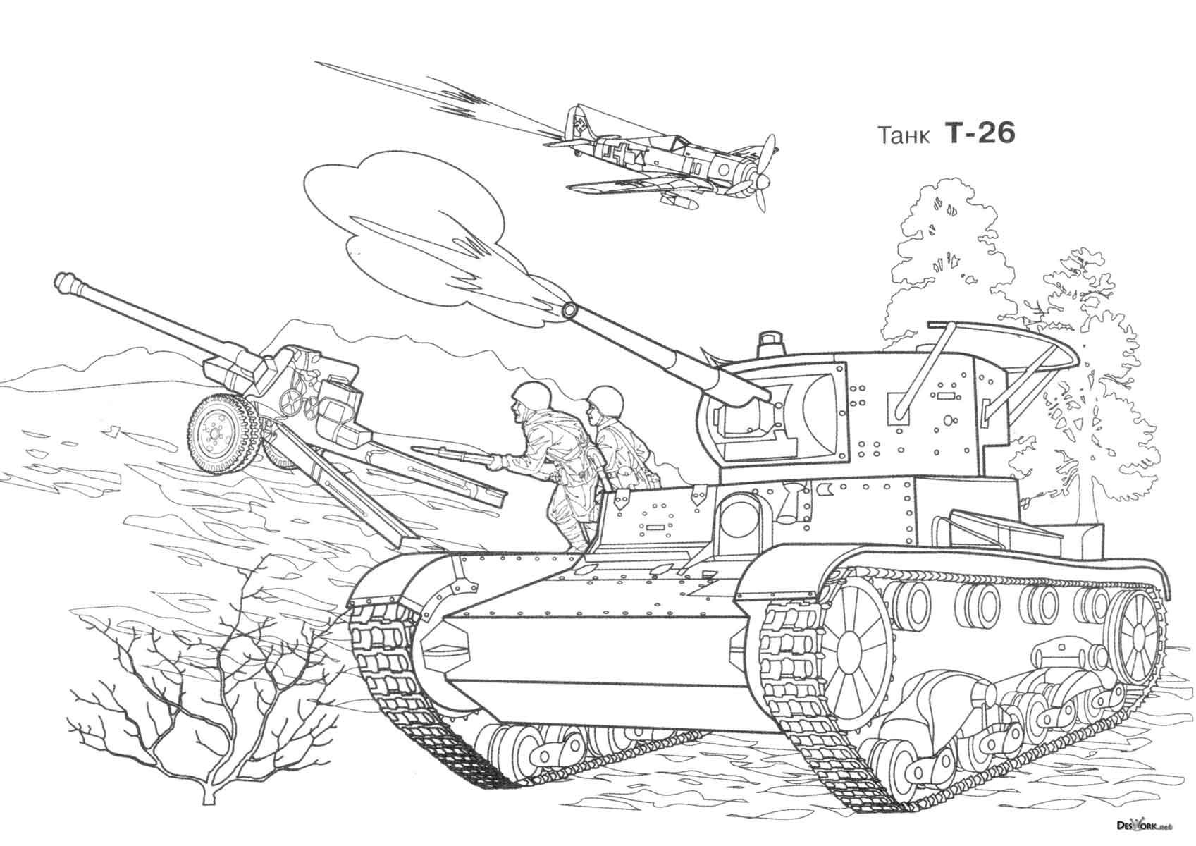 Т-26 танк Раскраски для мальчиков