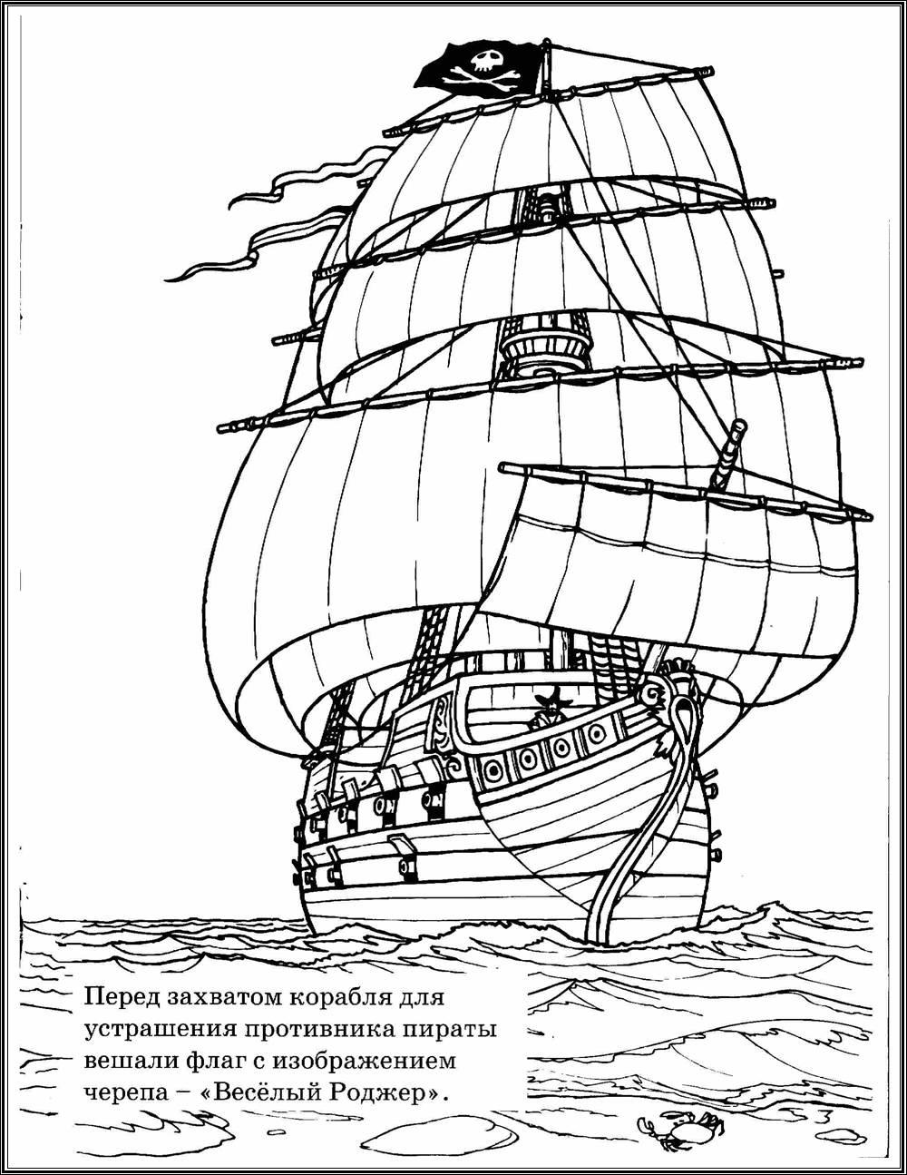 Военный корабль с пушками Раскраски для мальчиков