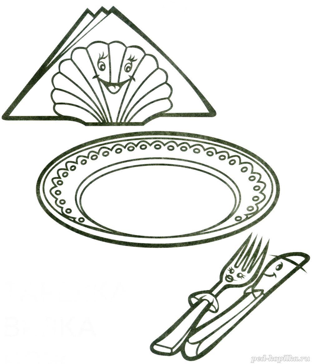 Нож вилка тарелка Раскраски для детей мальчиков