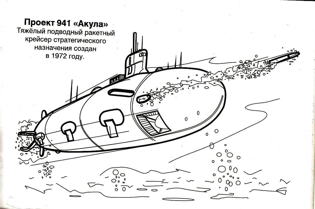 Бомба подводной лодки Раскраски для мальчиков бесплатно