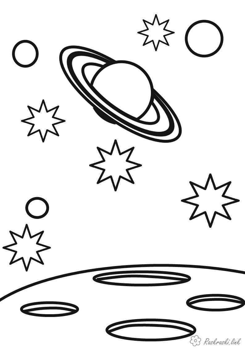 Космос и  его планеты Распечатать раскраски для мальчиков