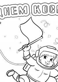День космонавтики Распечатать раскраски для мальчиков