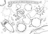 День космонавтики праздник Распечатать раскраски для мальчиков