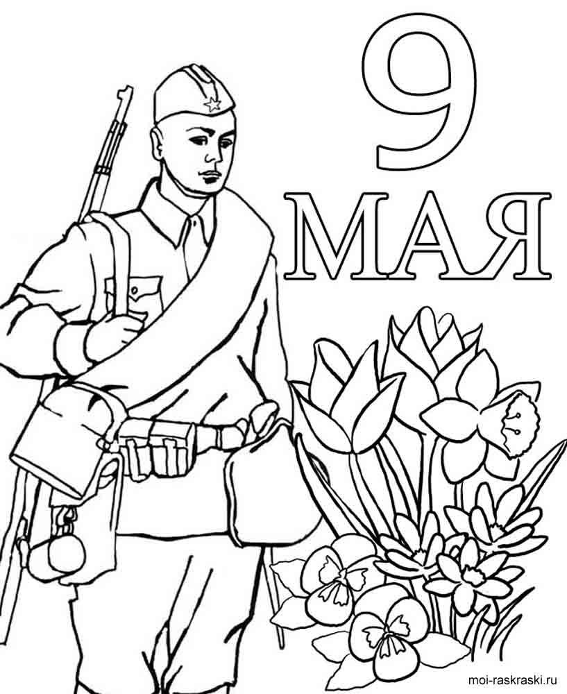 9 мая= день победы Раскраски для мальчиков