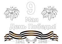 9 мая открытка к дню победы Раскраски для мальчиков