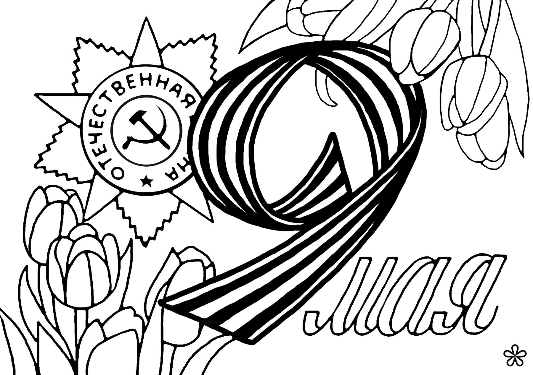 9 мая открытка Раскраски для мальчиков