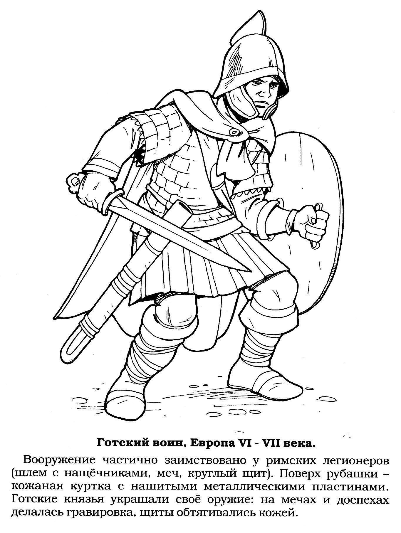 Готский воин Раскрашивать раскраски для мальчиков