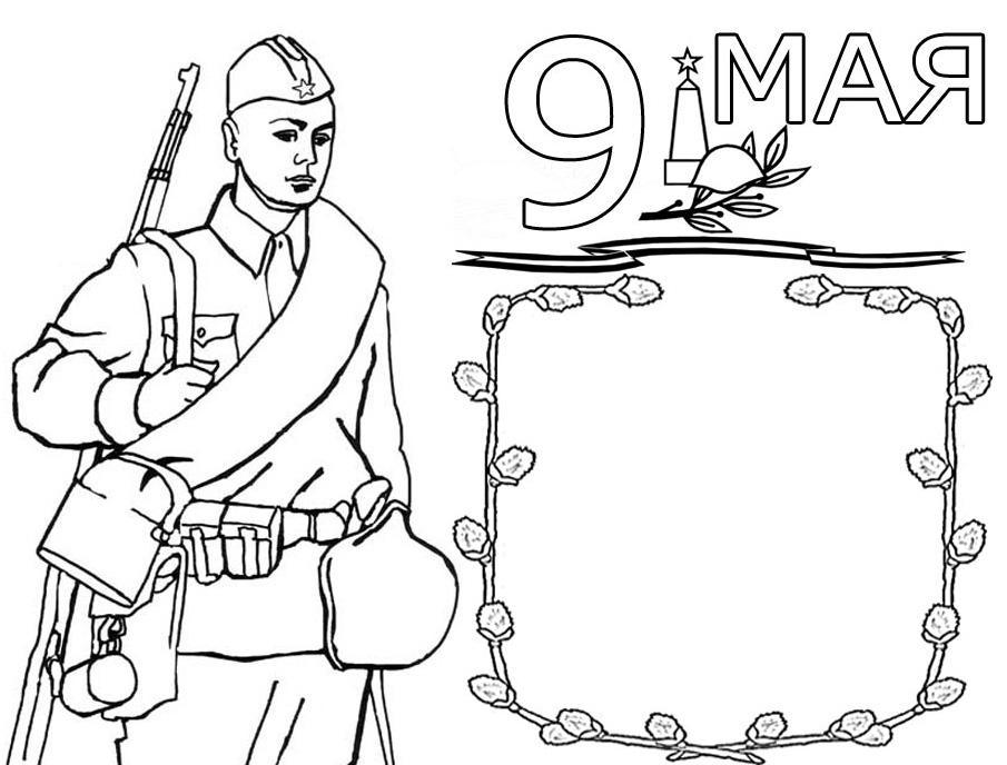9 мая солдат Раскраски для мальчиков