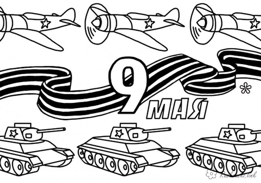 9 мая танки и самолеты Раскраски для мальчиков бесплатно