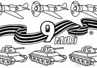 9 мая танки и самолеты Раскраски для мальчиков