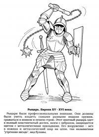 Рыцарь европа Раскрашивать раскраски для мальчиков