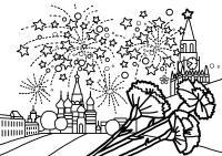 9 мая  салют в кремле Раскраски для мальчиков