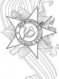 Орден за мужество Раскраски для мальчиков