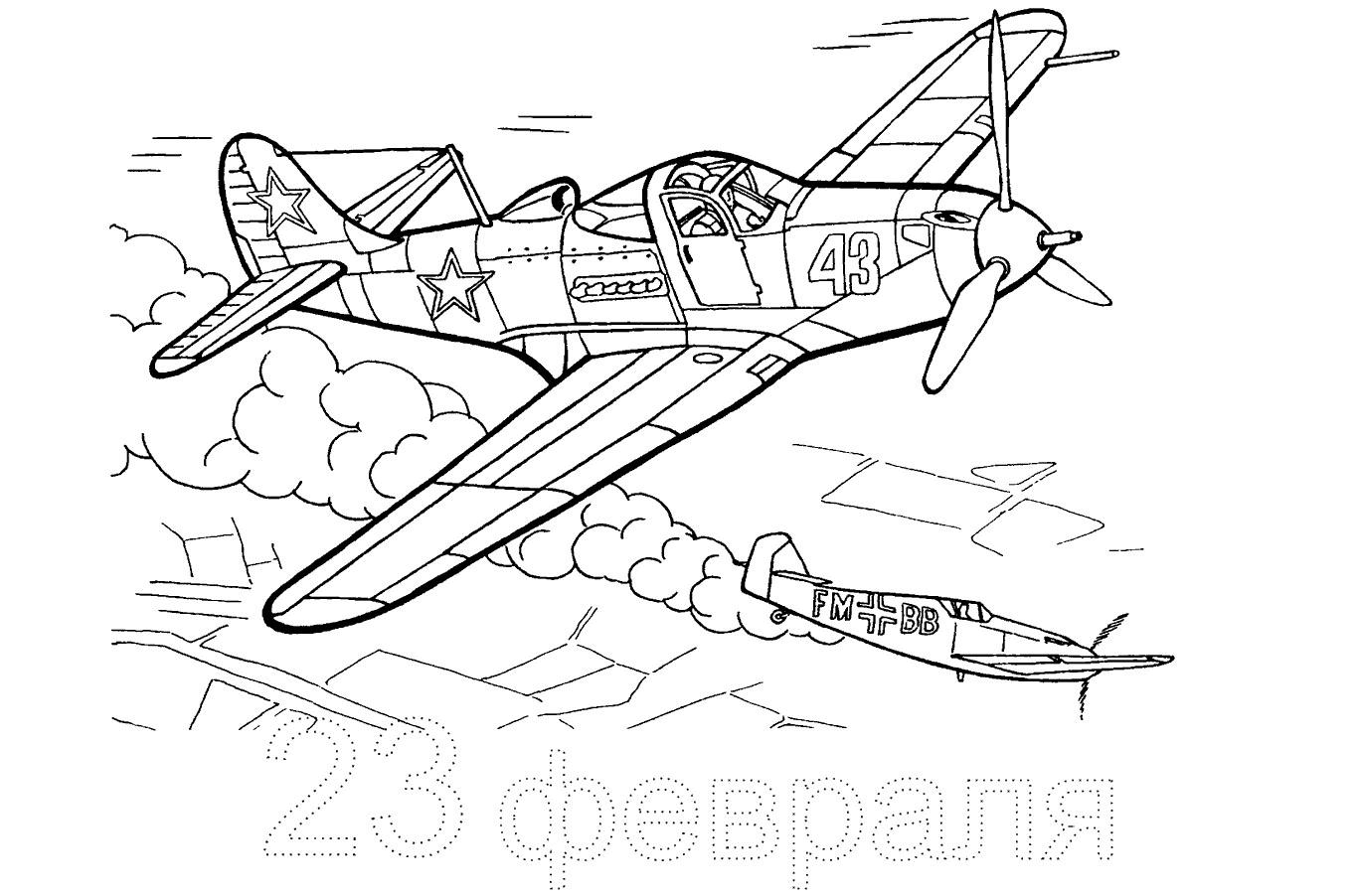 Советский самолет подбил немца Раскраски для мальчиков бесплатно