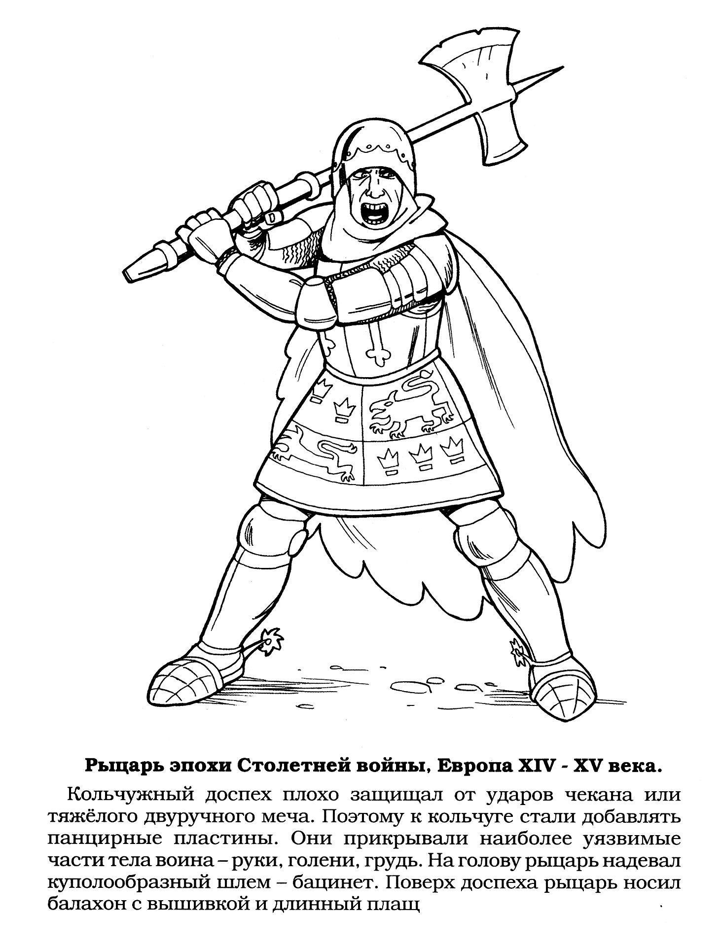 Рыцарь эпохи столетней войны Раскраски для детей мальчиков