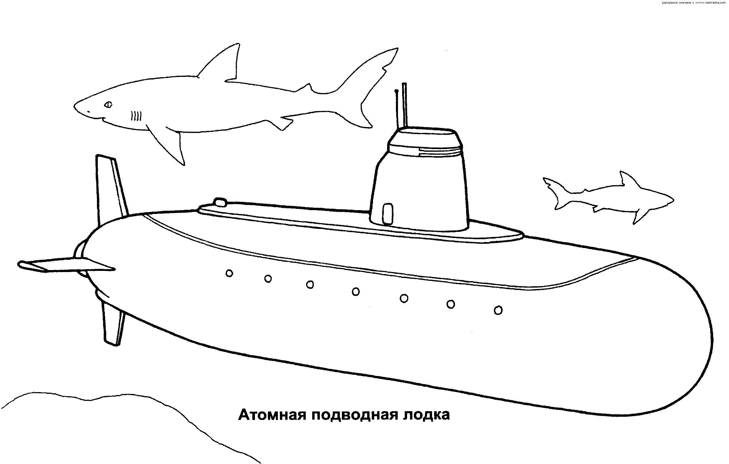Атомные подводные лодки Раскрашивать раскраски для мальчиков