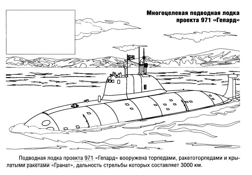 Подводная лодка гепард Раскрашивать раскраски для мальчиков