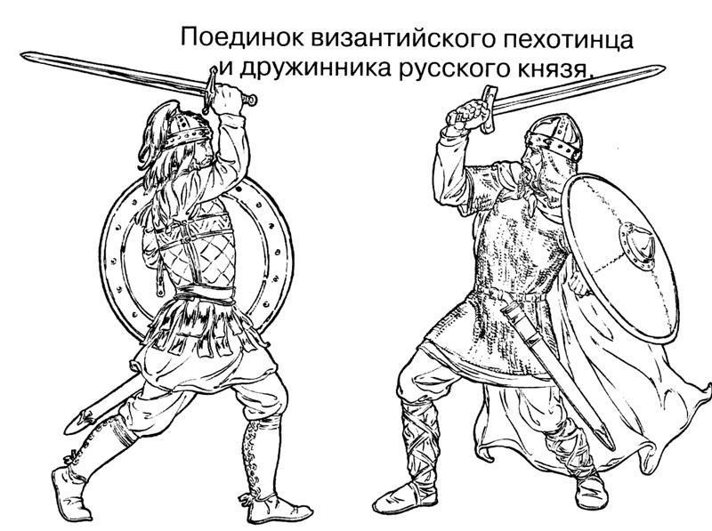 Раскраски занятия древних славян