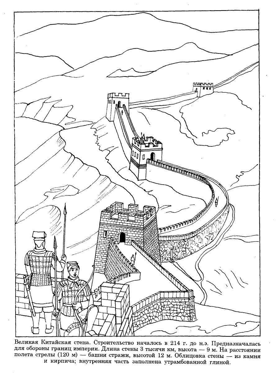 Великая китайская стена Раскраски для детей мальчиков