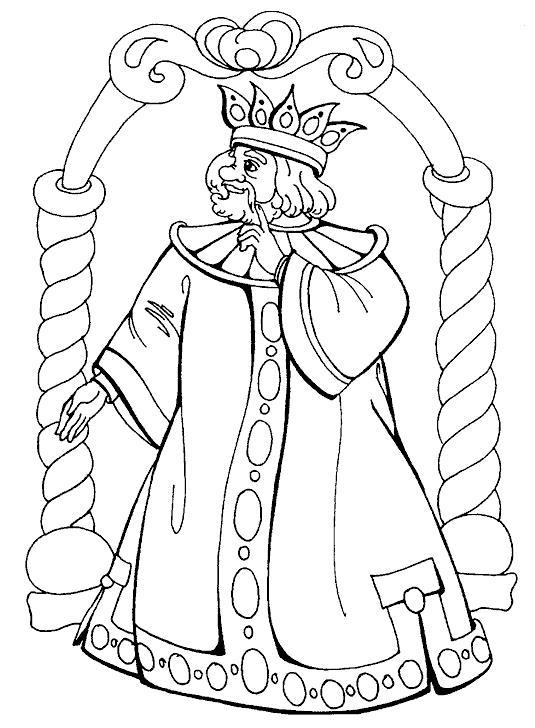 Царь Раскраски для детей мальчиков
