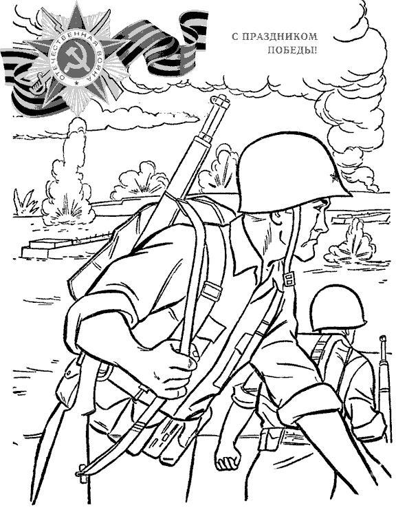С праздником победы, поле боя, военные действия, солдаты Раскраски для мальчиков