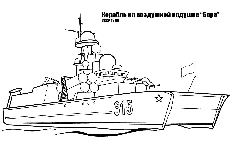 """Корабль на воздушной подушке """"бора"""" корабль Бора военная ..."""
