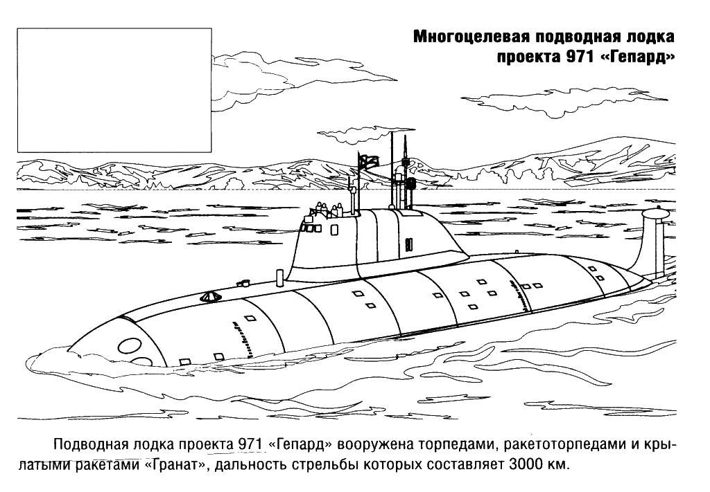 картинки подводная лодка для детей