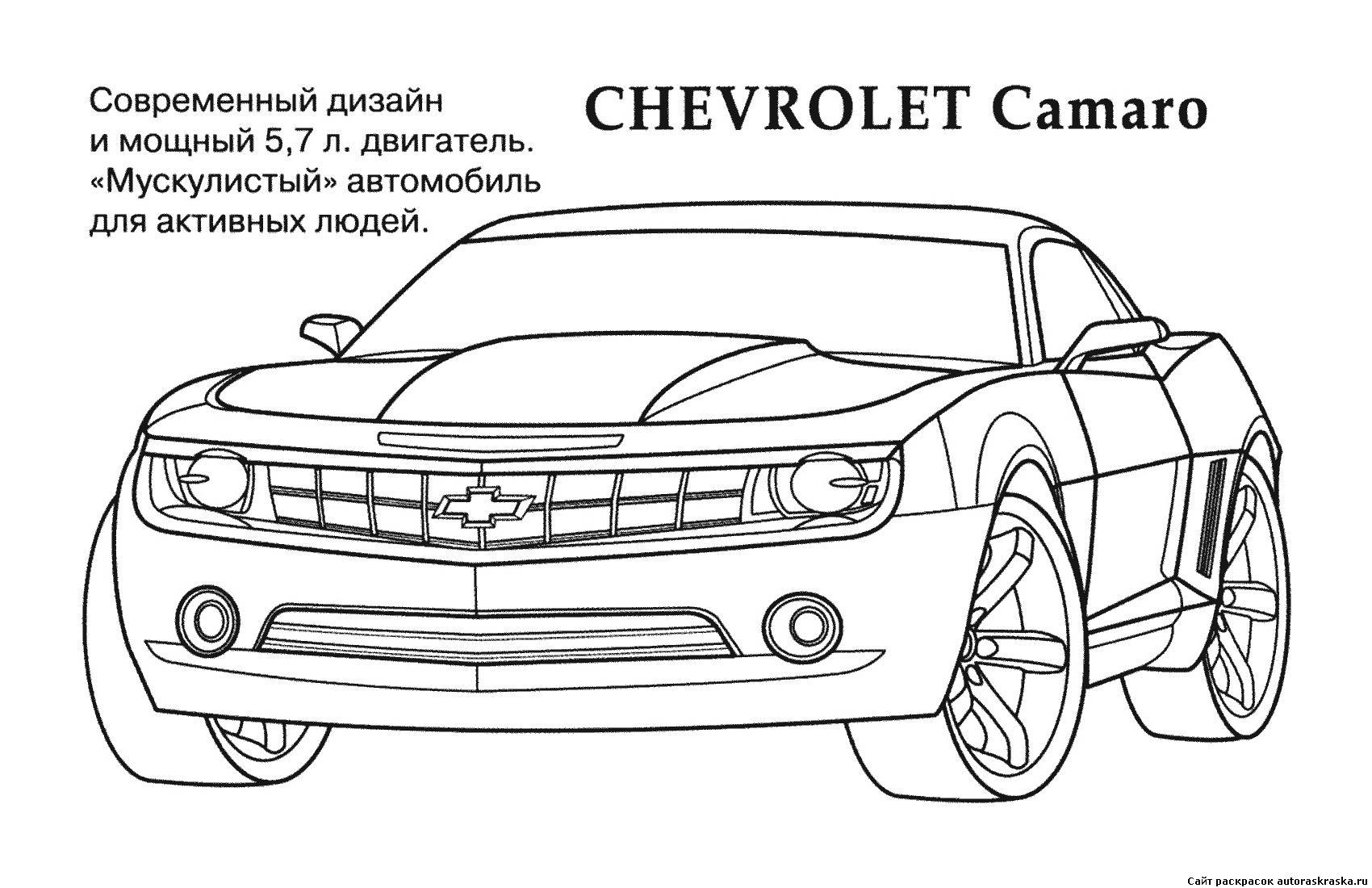 Раскраска автомобили онлайн для мальчиков