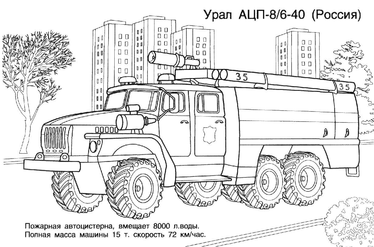 Урал ацп-8/6 урал грузовик пожарная машина Распечатать ...