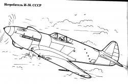 Самолет и-30 Раскрашивать раскраски для мальчиков