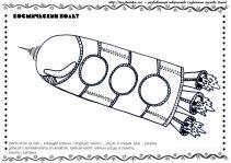 Космический полет в космос раскраска Раскраски для детей мальчиков