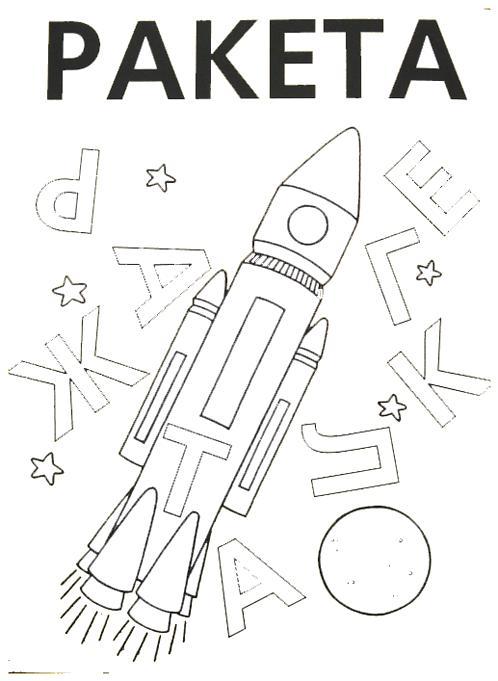 Ракета с буквами для детей Раскрашивать раскраски для мальчиков