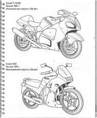 Мотоциклы серии suzuki Распечатать раскраски для мальчиков
