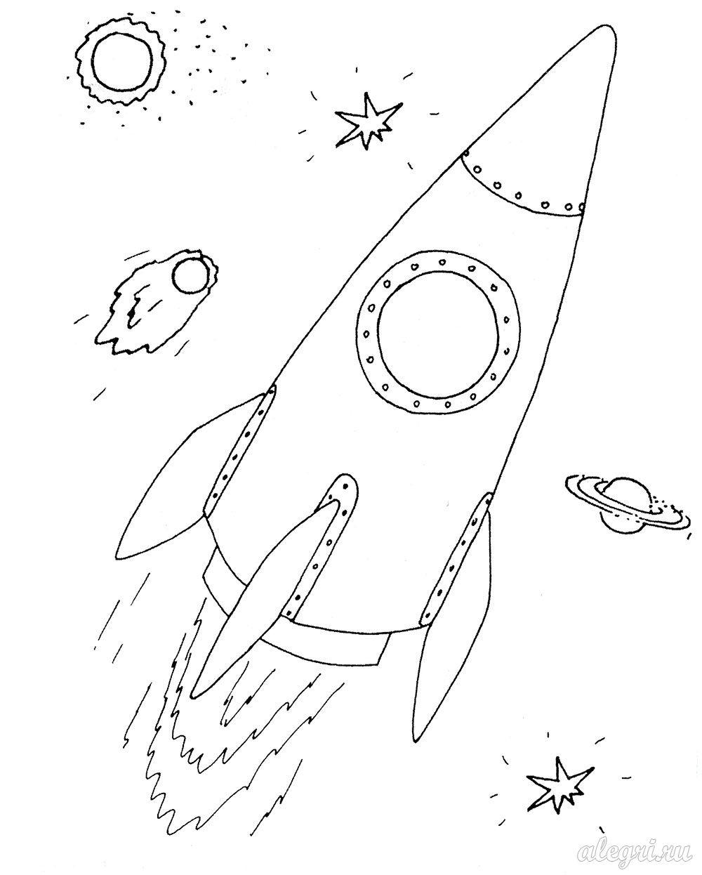 Ракета в космосе летит Раскраски для детей мальчиков