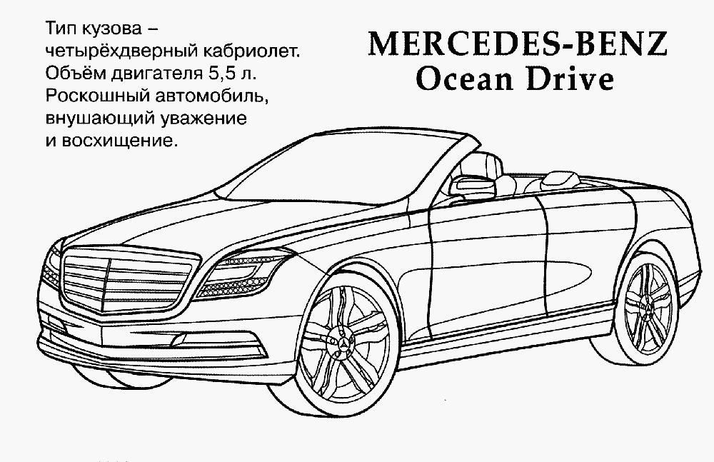Mersedec-benz ocean drive Скачать раскраски для мальчиков