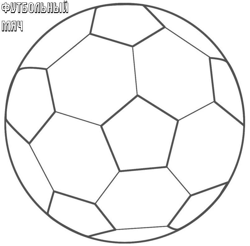 Баскетболфутбольный мяч Распечатать раскраски для мальчиков