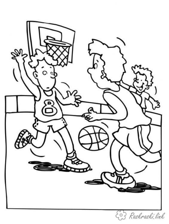 Баскетбольная игра Раскрашивать раскраски для мальчиков