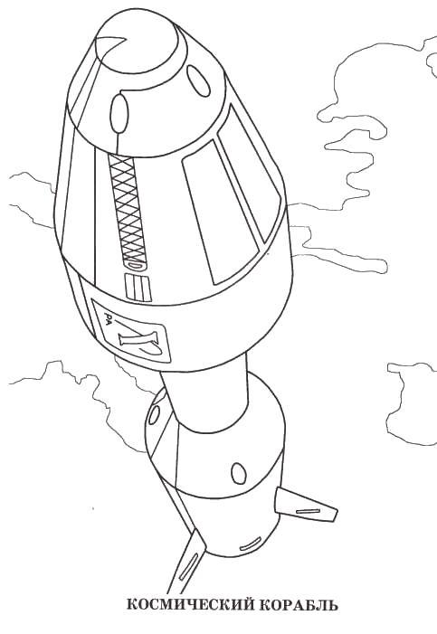 Ракета взлетает в космос Раскраски для детей мальчиков