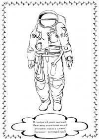 Космонавт загадка Распечатать раскраски для мальчиков
