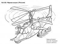 Вертолет ка-50 черная акула Раскраски для мальчиков бесплатно