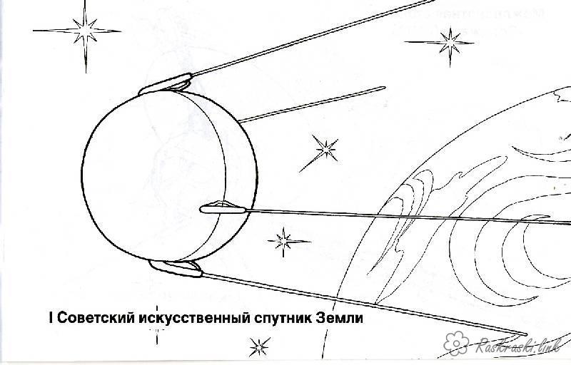 Спутник земли Скачать раскраски для мальчиков