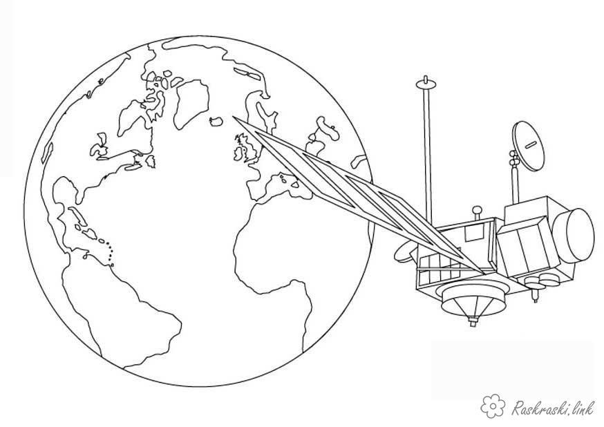 Спутники около земли Скачать раскраски для мальчиков