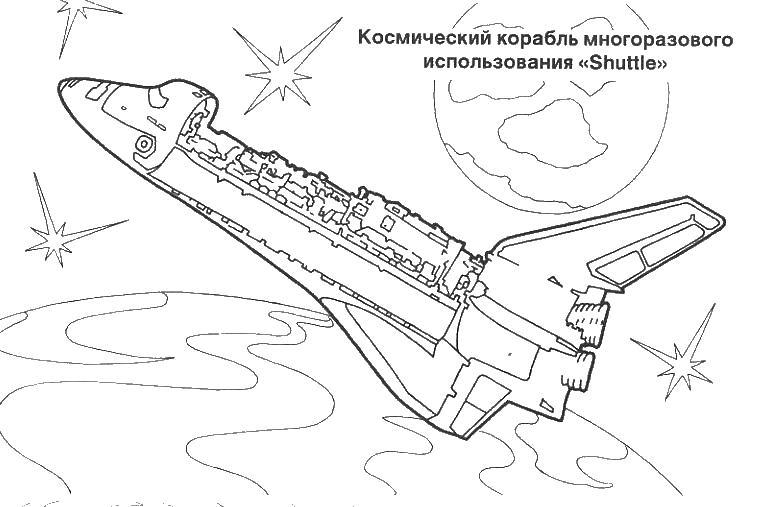 Космический корабль многоразового использования Раскрашивать раскраски для мальчиков