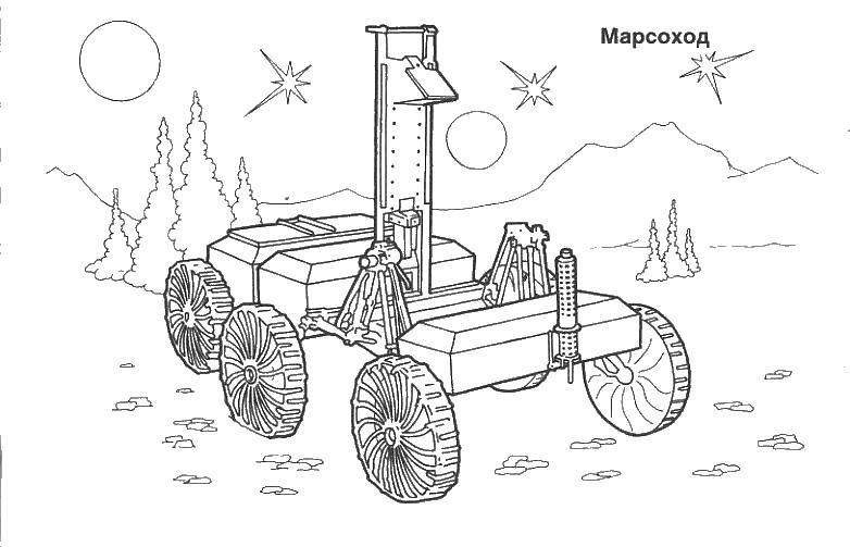 Марсоход на марсе Раскрашивать раскраски для мальчиков