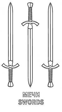 Мечи swords Раскрашивать раскраски для мальчиков