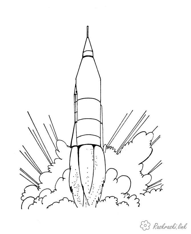 Ракета взлетает в высь Раскрашивать раскраски для мальчиков